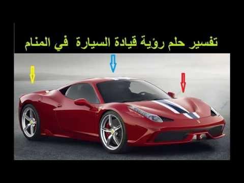 السيارة في المنام , الاحلام الجميلة وتفسيرها