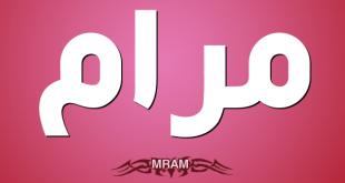 صوره ما معنى اسم مرام , ما هو اسم مرام وتفسيره