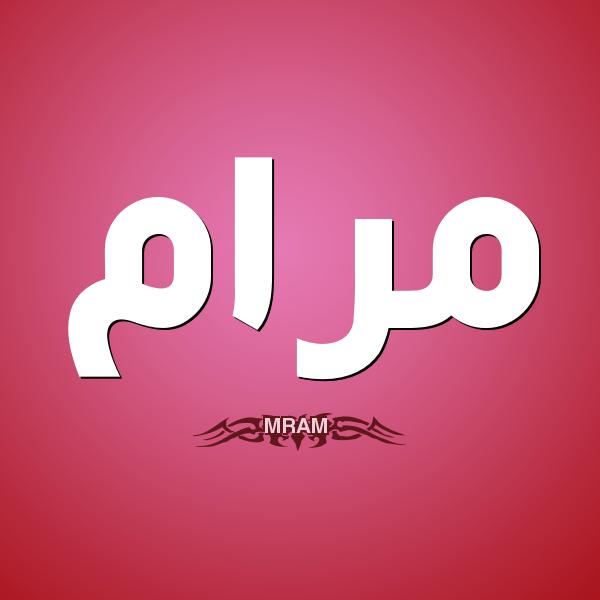 صور ما معنى اسم مرام , ما هو اسم مرام وتفسيره