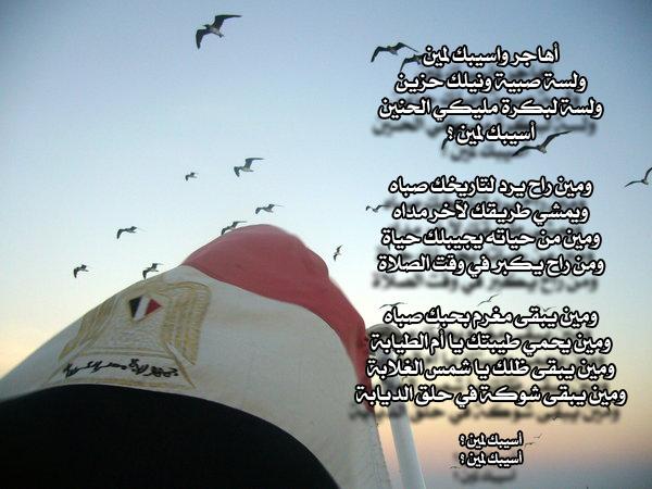 صورة شعر عن مصر , اجمل ما قاله الشعراء عن مصر