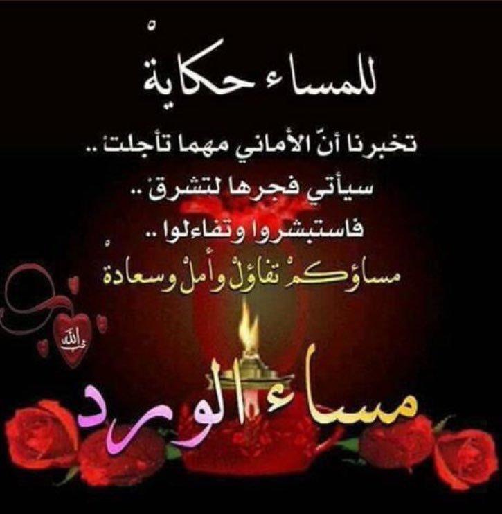 بالصور اجمل مساء , رسائل مساء الخير للاحباب 1701 4