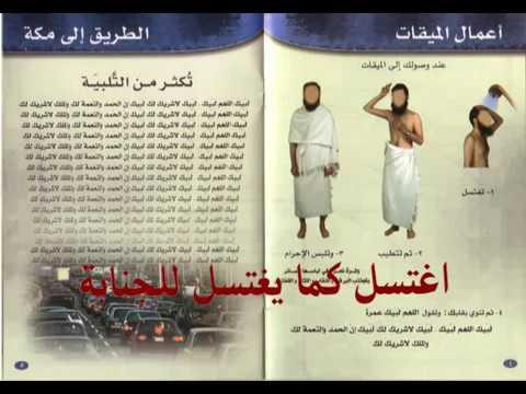 صوره دعاء العمرة , اجمل واروع الادعية فى العمرة