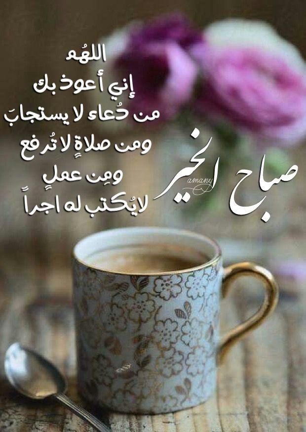 صور كلمات صباح الخير , اجمل كلمات صباح الخير