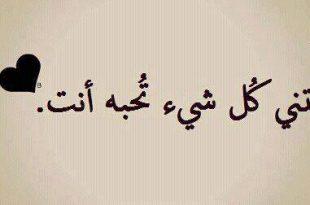 صورة كلمات حب قصيره جدا , اجمل كلمات حب قصيرة جدا