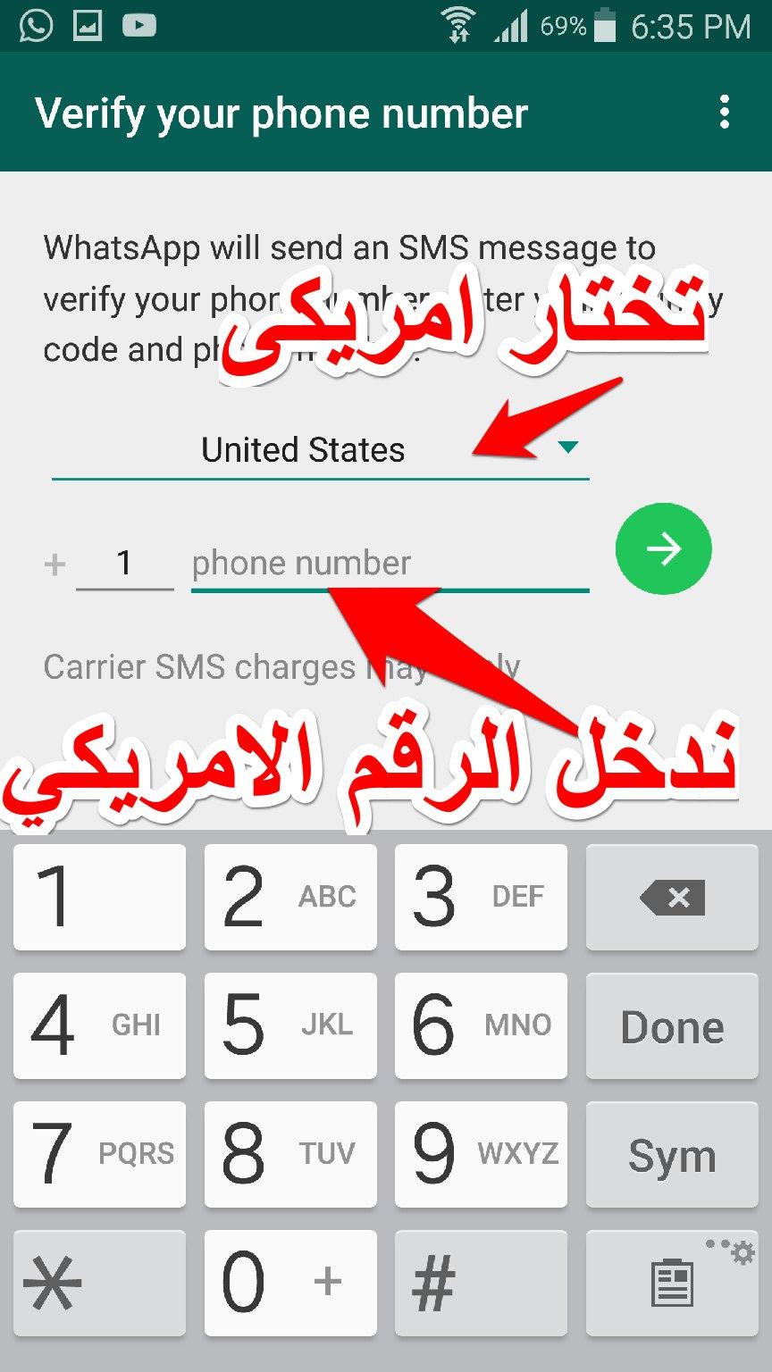 صور واتس اب برقم امريكي , فتح حساب الواتس بواسطة رقم امريكى
