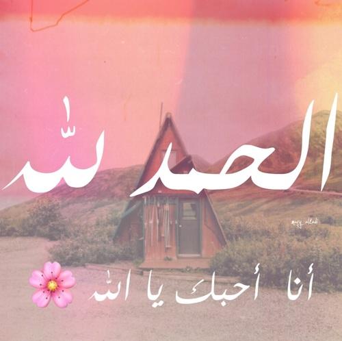 صور صور عن الحمد , اجمل صور عن الحمد لله