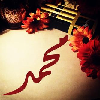 صور صور عن اسم محمد , اجمل الصور عن اسم محمد