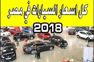 صورة اسعار السيارات الجديدة فى مصر 2019 , تغير سعر السيارات فى مصر 2019