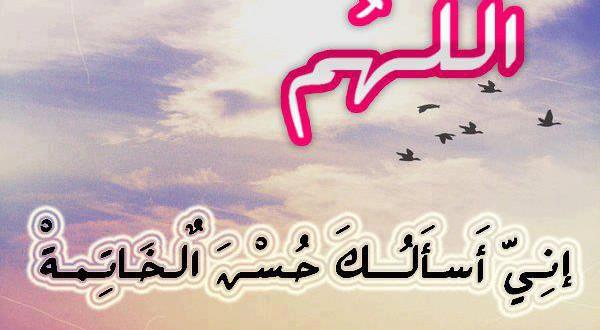 دعاء حسن الخاتمة , كلمات رائعة لدعاء حسن الخاتمة