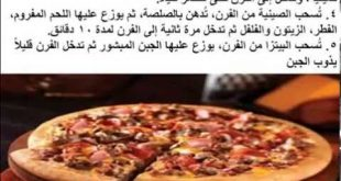 صور طريقة عمل البيتزا في البيت , اجمل الطرق المتوفرة لعمل البيتزا