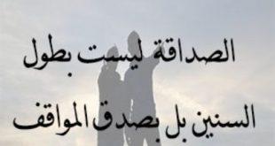 صورة زهور الكلمات , اجمل الكلمات عن الصديق