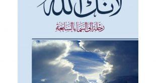 صورة روايات دينية , اجمل الروايات الدينية