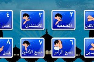 صورة كيفية الوضوء للصلاة , الوضوء الصحيح للصلاة
