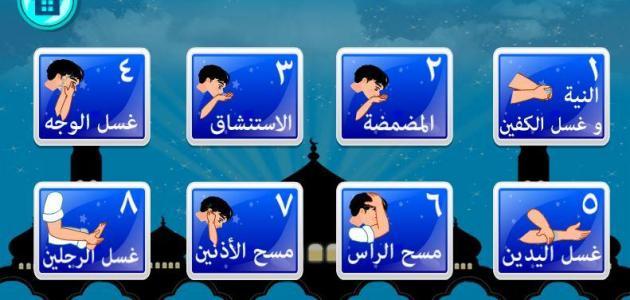 صور كيفية الوضوء للصلاة , الوضوء الصحيح للصلاة