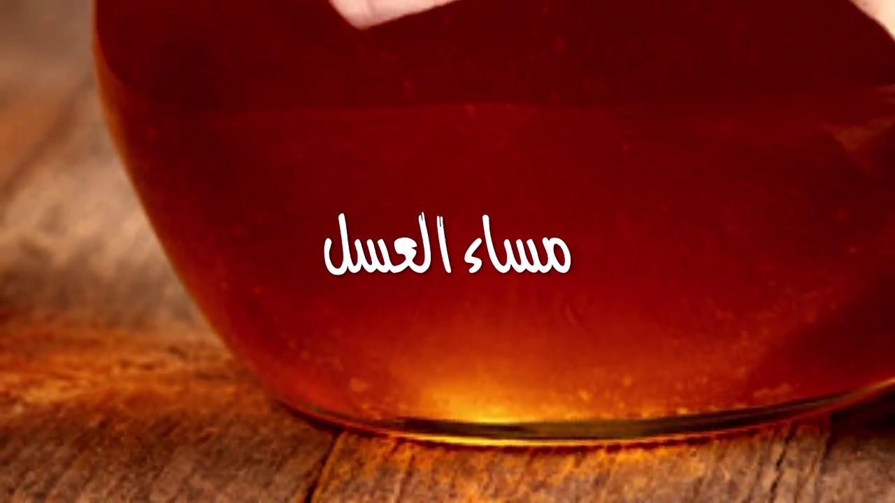 صور مساء العسل , اجمل صور عن المساء