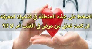 اعراض مرض القلب , تعرف على اعراض مرض القلب وطرق علاجها