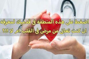 صورة اعراض مرض القلب , تعرف على اعراض مرض القلب وطرق علاجها