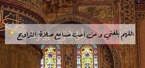 بالصور كلام عن رمضان , اجمل الكلمات المعبرة عن شهر رمضان 1978 3