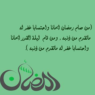 بالصور كلام عن رمضان , اجمل الكلمات المعبرة عن شهر رمضان 1978 8