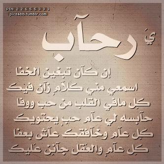 صور معنى اسم رحاب , تعرف على معنى اسم رحاب