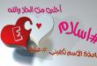 بالصور معنى اسم اسلام , اجمل معانى اسم اسلام 2000 1 110x75