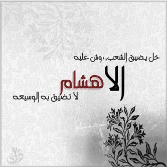 بالصور معنى اسم هشام , اجمل معانى اسم هشام 2015