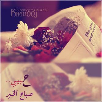 بالصور حبيبي صباح الخير , مااجمل الصباح مع حبيبك 2032 1