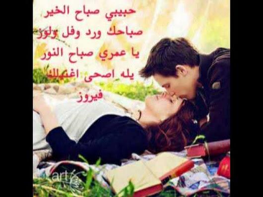 بالصور حبيبي صباح الخير , مااجمل الصباح مع حبيبك 2032 2