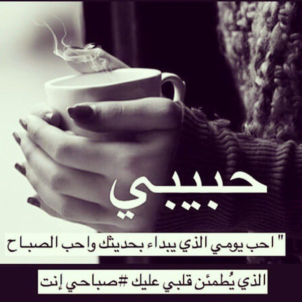 بالصور حبيبي صباح الخير , مااجمل الصباح مع حبيبك 2032 3