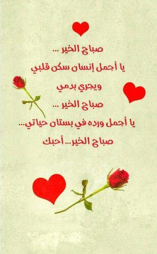 بالصور حبيبي صباح الخير , مااجمل الصباح مع حبيبك 2032 6