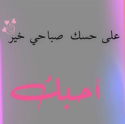 بالصور حبيبي صباح الخير , مااجمل الصباح مع حبيبك 2032 8
