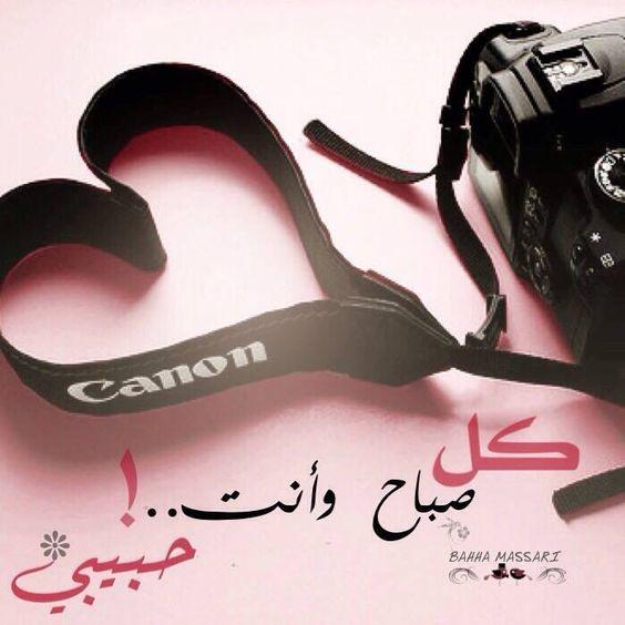 بالصور حبيبي صباح الخير , مااجمل الصباح مع حبيبك 2032