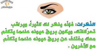 بالصور كيف تعرف ان شخص يحبك من عيونه , العيون تفضح الحب 2043 3 310x165