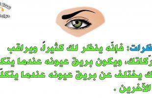 بالصور كيف تعرف ان شخص يحبك من عيونه , العيون تفضح الحب 2043 3 310x205