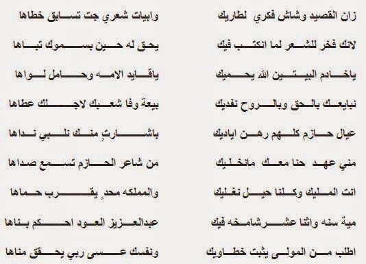 صور قصائد مدح قويه , اجمل قصائد مدح