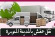 صور شركة نقل اثاث بالمدينة المنورة , افضل الشركات لنقل الاثاث بالمدينة المنورة