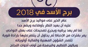 بالصور حظك اليوم برج الاسد المراة , توقعات برج الاسد للمراة اليوم 2083 1