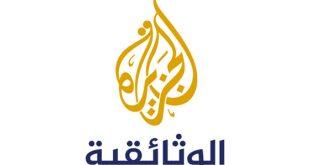 بالصور تردد قناة الجزيرة الوثائقية , تعرف على تردد قناة الجزيرة الوثائقية 2090 1 310x165