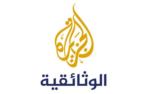 بالصور تردد قناة الجزيرة الوثائقية , تعرف على تردد قناة الجزيرة الوثائقية 2090