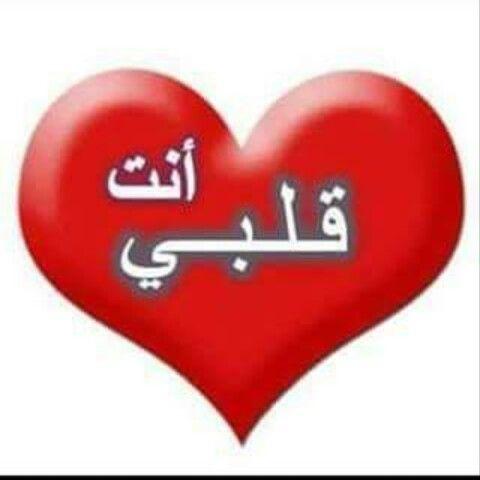 بالصور انت في قلبي , القلب الطيب الحنون 2098 6