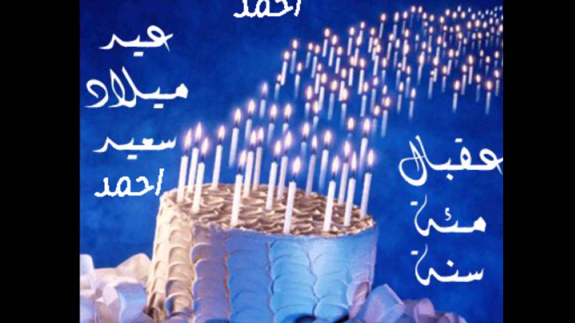 بالصور تهاني اعياد الميلاد , اجمل الكلمات لتهنئة شخص بعيد ميلاده 2114 2