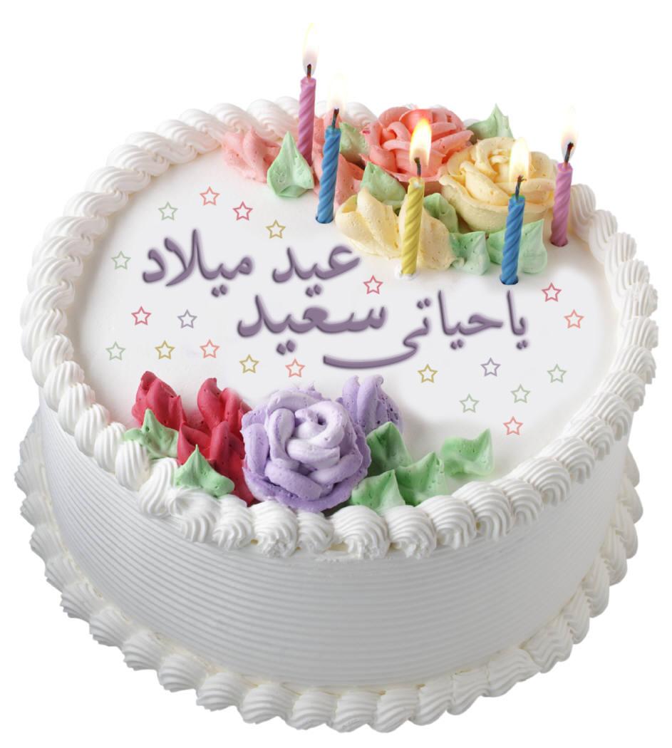 بالصور تهاني اعياد الميلاد , اجمل الكلمات لتهنئة شخص بعيد ميلاده 2114 5