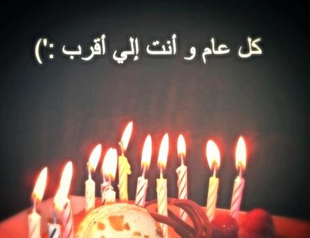 بالصور تهاني اعياد الميلاد , اجمل الكلمات لتهنئة شخص بعيد ميلاده 2114
