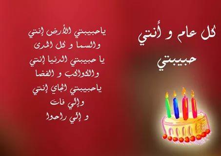 بالصور شعر عيد ميلاد حبيبي , اجمل شعر عن عيد ميلاد الحبيب 2142 2