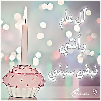 بالصور عيد ميلاد حبيبي , اجمل الكلمات التى تقول فى عيد ميلاد حبيبى 2151 5