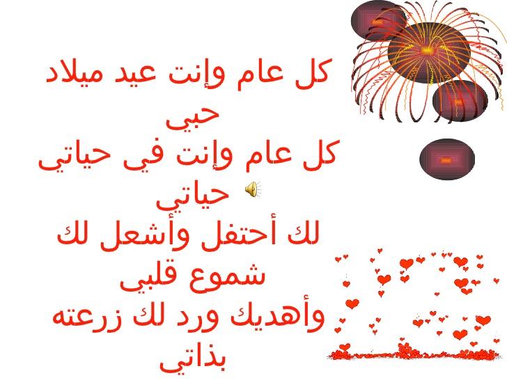 بالصور عيد ميلاد حبيبي , اجمل الكلمات التى تقول فى عيد ميلاد حبيبى 2151 7