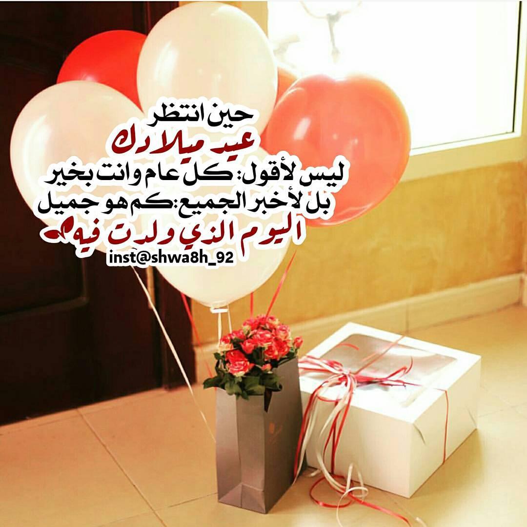بالصور عيد ميلاد حبيبي , اجمل الكلمات التى تقول فى عيد ميلاد حبيبى 2151 9