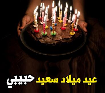 بالصور عيد ميلاد حبيبي , اجمل الكلمات التى تقول فى عيد ميلاد حبيبى 2151