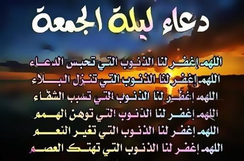 بالصور ادعية يوم الجمعة المستجابة , افضل الادعية لاستجابة الدعاء فى يوم الجمعة 2154 7