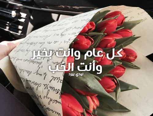 بالصور رسائل عيد الحب , اجمل الرسائل الرومانسية فى عيد الحب 2162 4